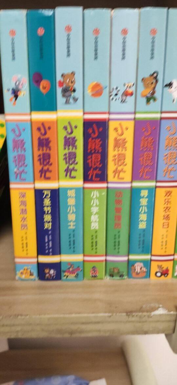 包邮小熊很忙系列第3辑【0-3岁】点读版本吉戴维斯中信出版社图书