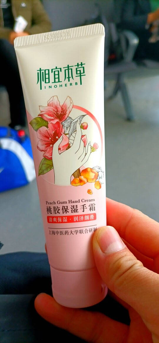 相宜本草桃胶保湿手霜80g(护手霜护肤化妆品)