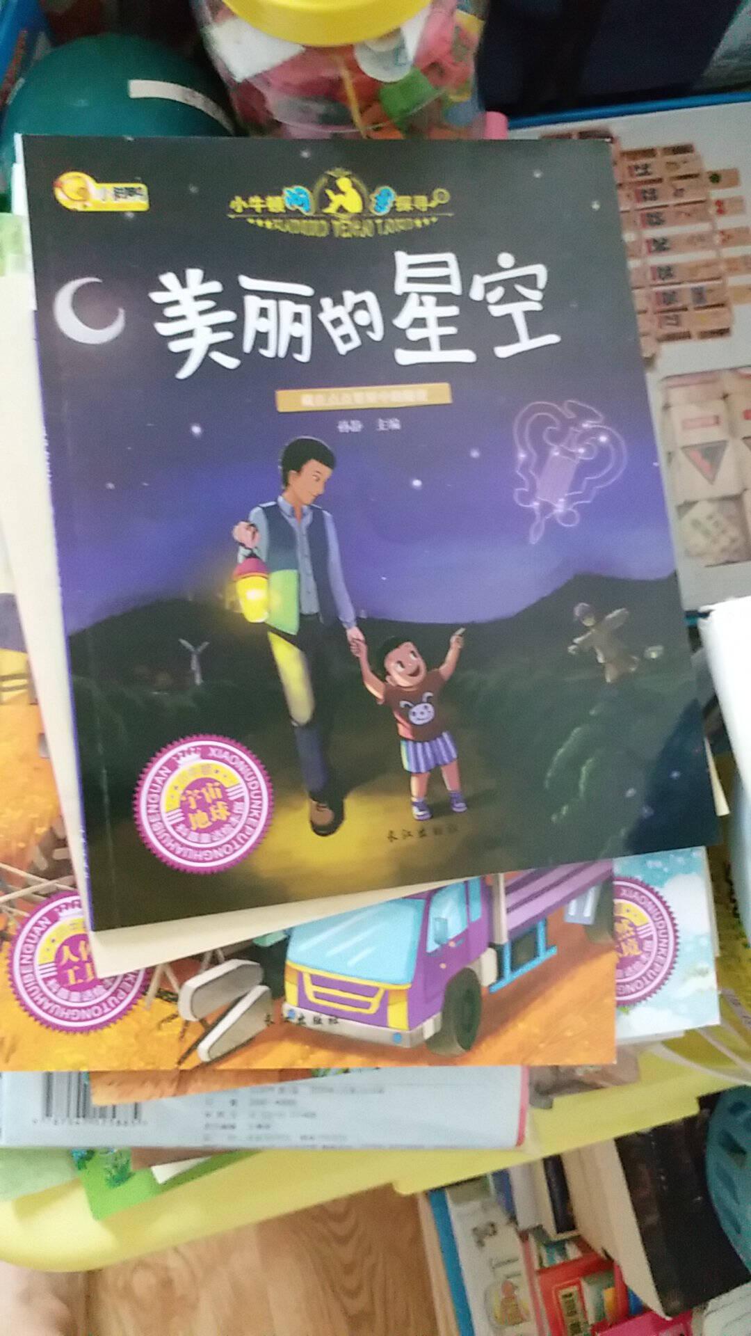 写给儿童的二十四节气(全8册)