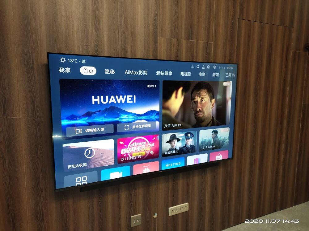 华为电视智慧屏V6565英寸量子点大屏电视机4K超高清人工智能液晶电视AI升降式摄像头视频通话教育华为智慧屏V65星际黑底座版(支持壁挂)