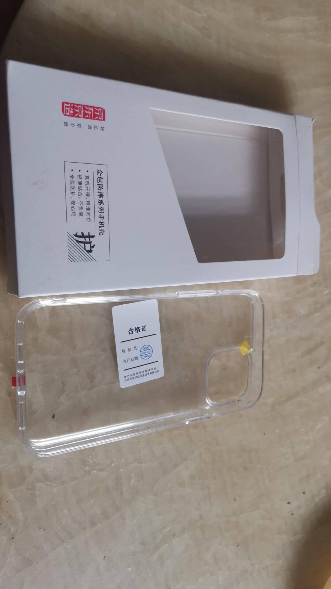 京东京造iPhone12Promax手机壳苹果12Promax保护套透明防摔玻璃壳全包硅胶软边镜面男女潮款6.7英寸透明