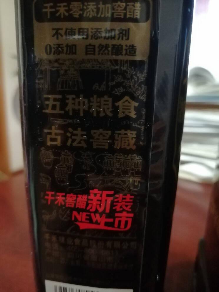 千禾醋窖醋3年古法窖藏陈醋不加防腐剂1L*2瓶