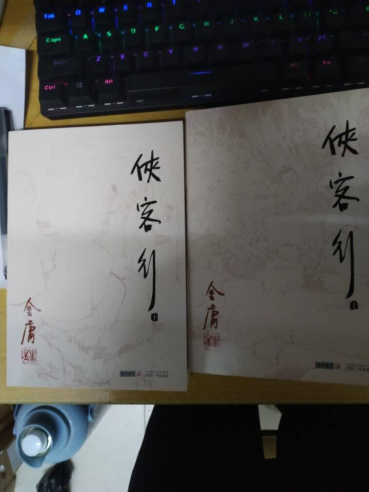 朗声旧版神雕侠侣全四册金庸武侠小说彩图平装本