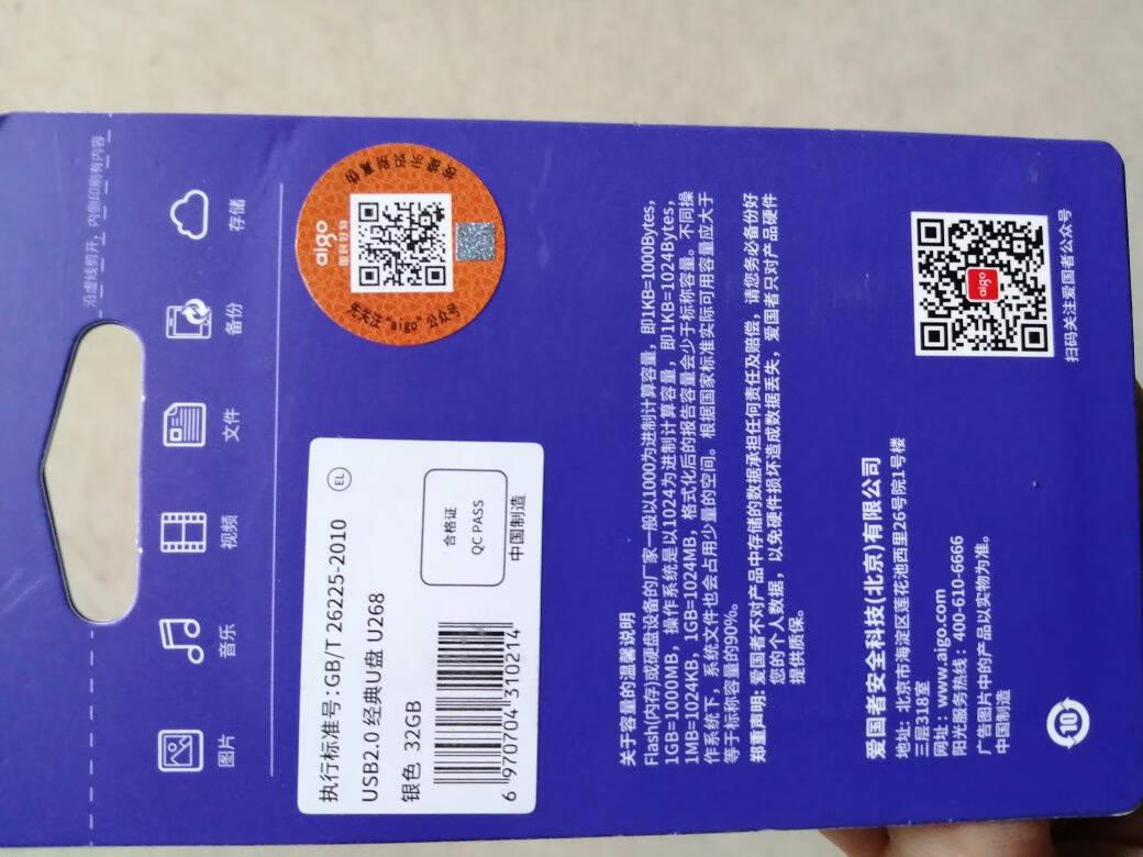爱国者(aigo)16GBUSB2.0U盘U268迷你款银色金属车载U盘