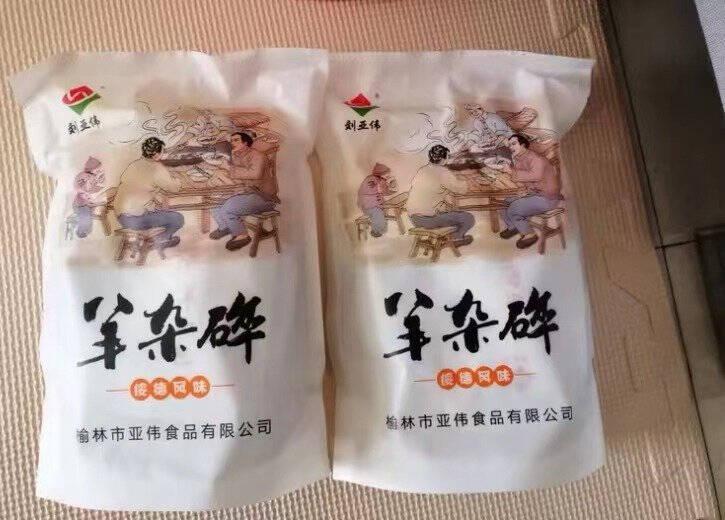 【绥德馆】羊杂碎羊肉粉汤陕西榆林绥德特产小吃加热即食食品四份装