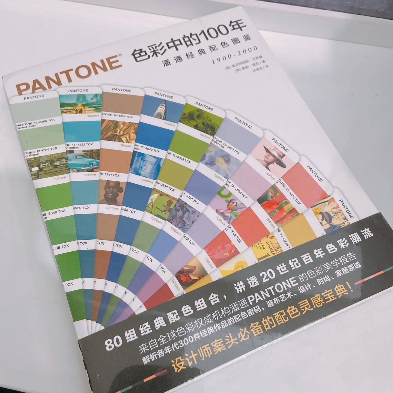 色彩中的100年:潘通经典配色图鉴(80组经典配色组合,讲透20世纪百年色彩潮流)