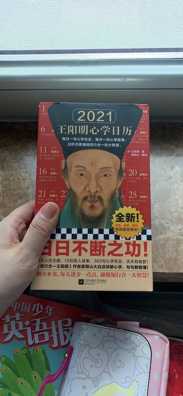 正版预售2021日历2021王阳明心学日历精装度阴山著知行合一王阳明心学日历2021