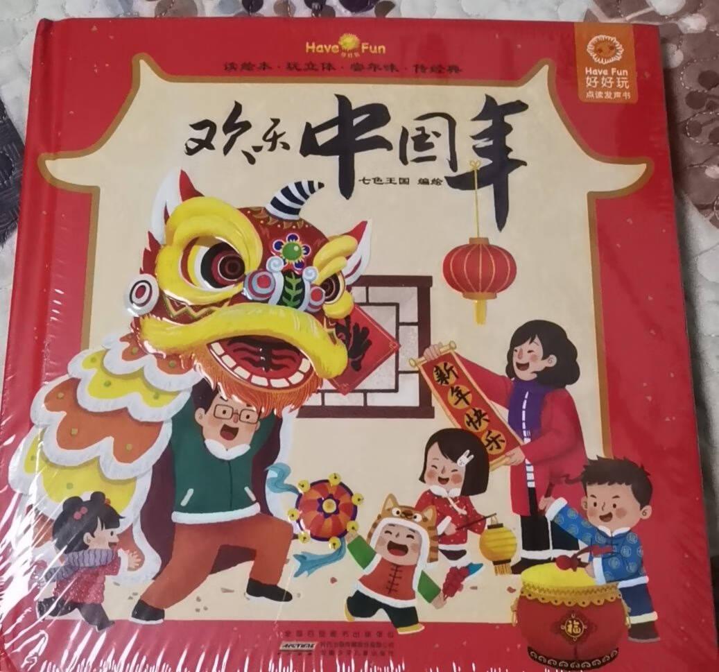 好好玩欢乐中国年立体书过年啦了绘本我们的新年开心过大年俗春节大礼盒传统节日儿童3d立体书玩具图书欢乐中国年3-6-7-10岁夜光珍藏支持点读笔版