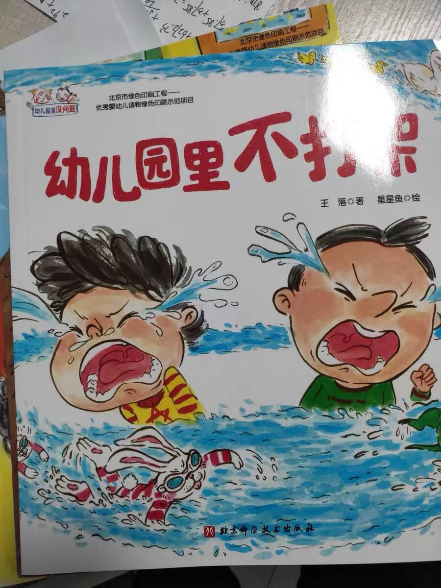爱上幼儿园(精装全6册)幼儿园入园必读绘本,解决孩子入园问题。