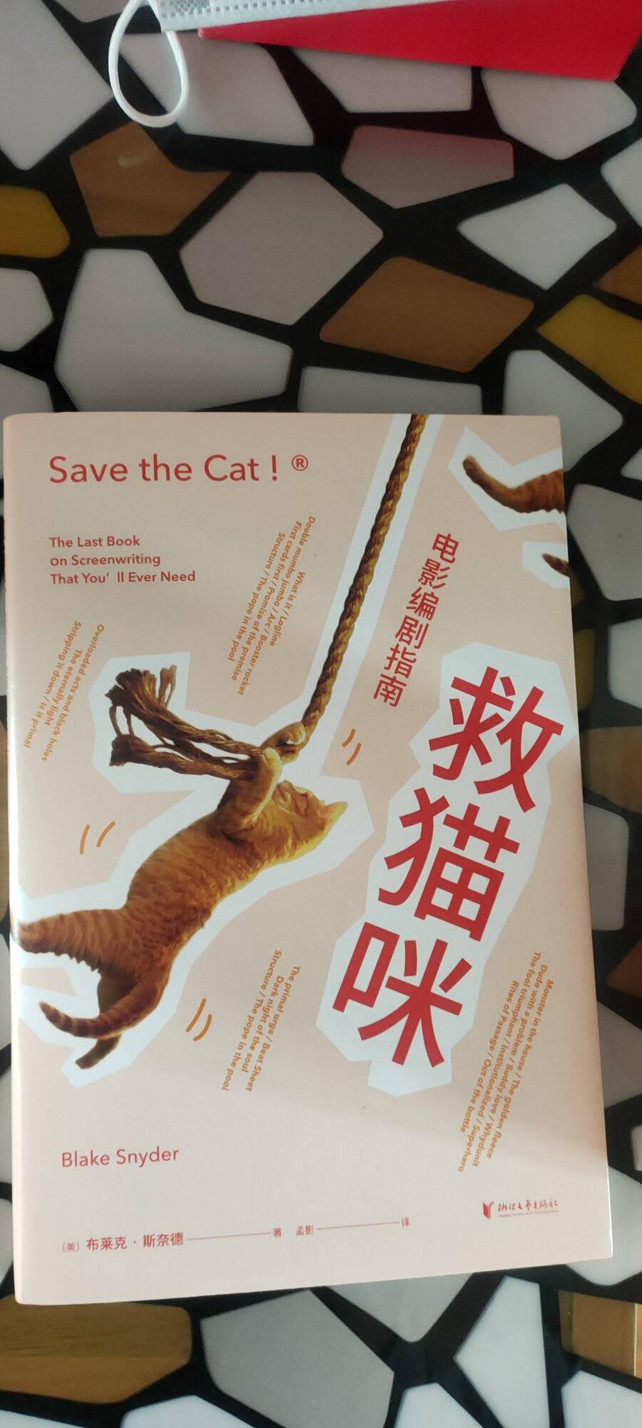 救猫咪:电影编剧指南(畅销好莱坞15年的实战派编剧经典)