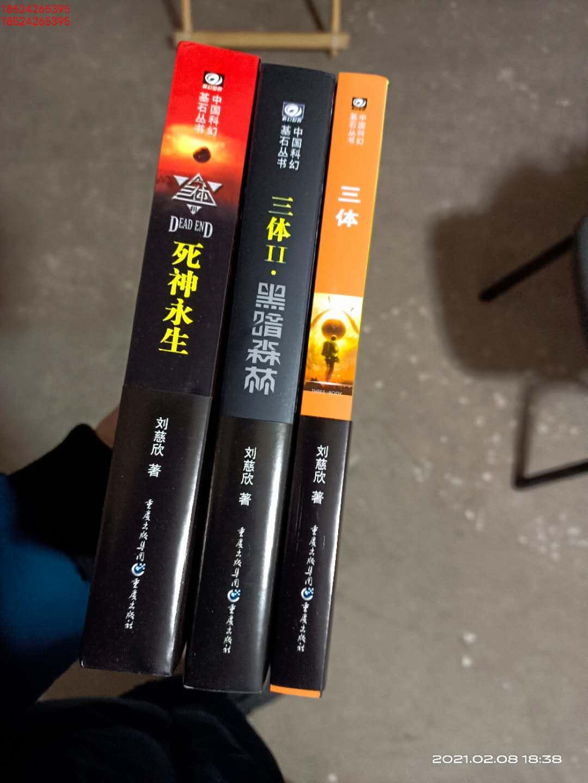 【正版包邮】三体全集123刘慈欣雨果奖获奖作品三体1+三体2黑暗森林+三体3死神永生银河帝国