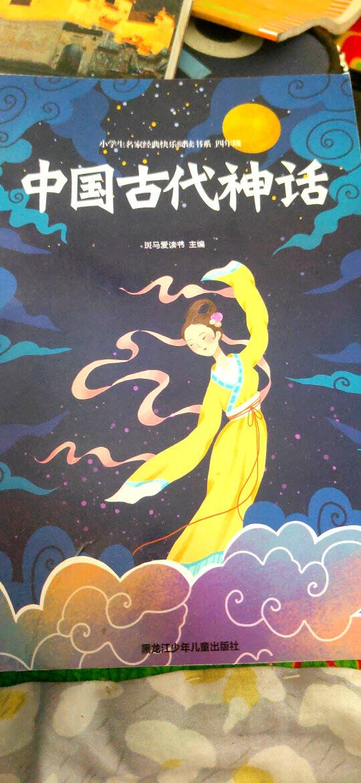 小学生经典快乐阅读·快乐读书吧四年级上(全3册)希腊神话故事中国古代神话少儿读物儿童文学书