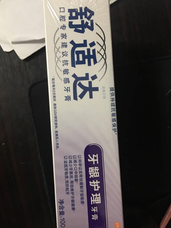 舒适达牙龈护理牙膏套装2支装缓解牙齿敏感150g(100g×1+赠便携装50g×1)