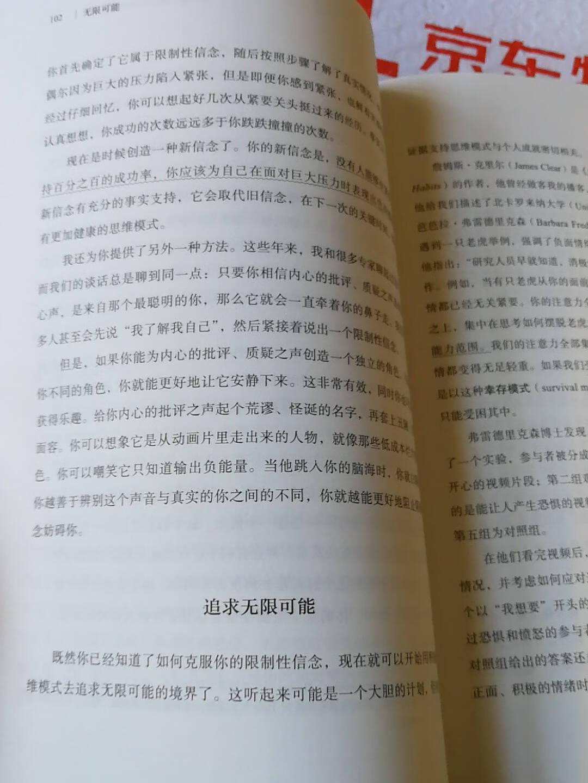 【京东自营】认知觉醒:开启自我改变的原动力