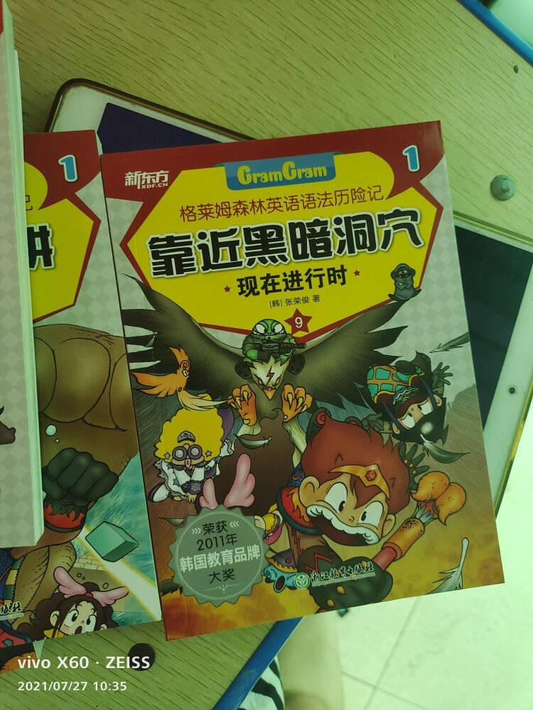 格莱姆森林英语语法历险记1(全10册)小学英语奇幻探险漫画书2020新版