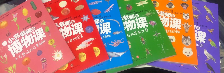 小亮老师的博物课(全6册,涵盖博物学6大领域!无穷小亮来帮忙,回答孩子人生第一问)