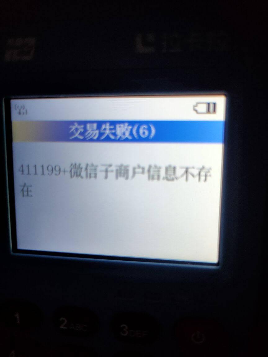 微信支付宝呗花白条二维码扫码收款机宝拉卡机个人手机提取卡拉卡收钱吧收银机2021新款4G极速版