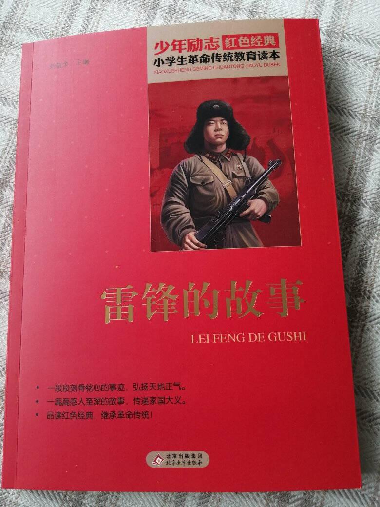 雷锋的故事红色经典书籍·小学生革命传统教育读本北京教育出版社