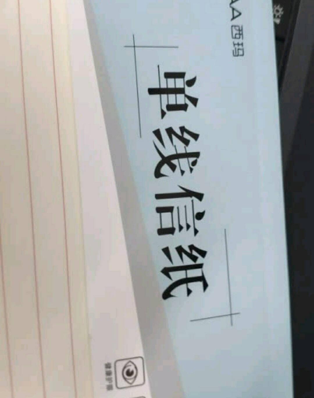 西玛(SIMAA)3本装16k/30张70g加厚单线信纸草稿纸笔记本子作业本入党申请书信笺纸8514