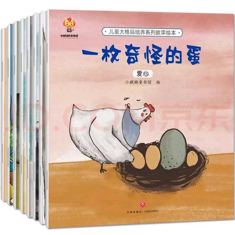 儿童大格局培养绘本(套装8册)培养孩子更大的格局实现人生的更大目标