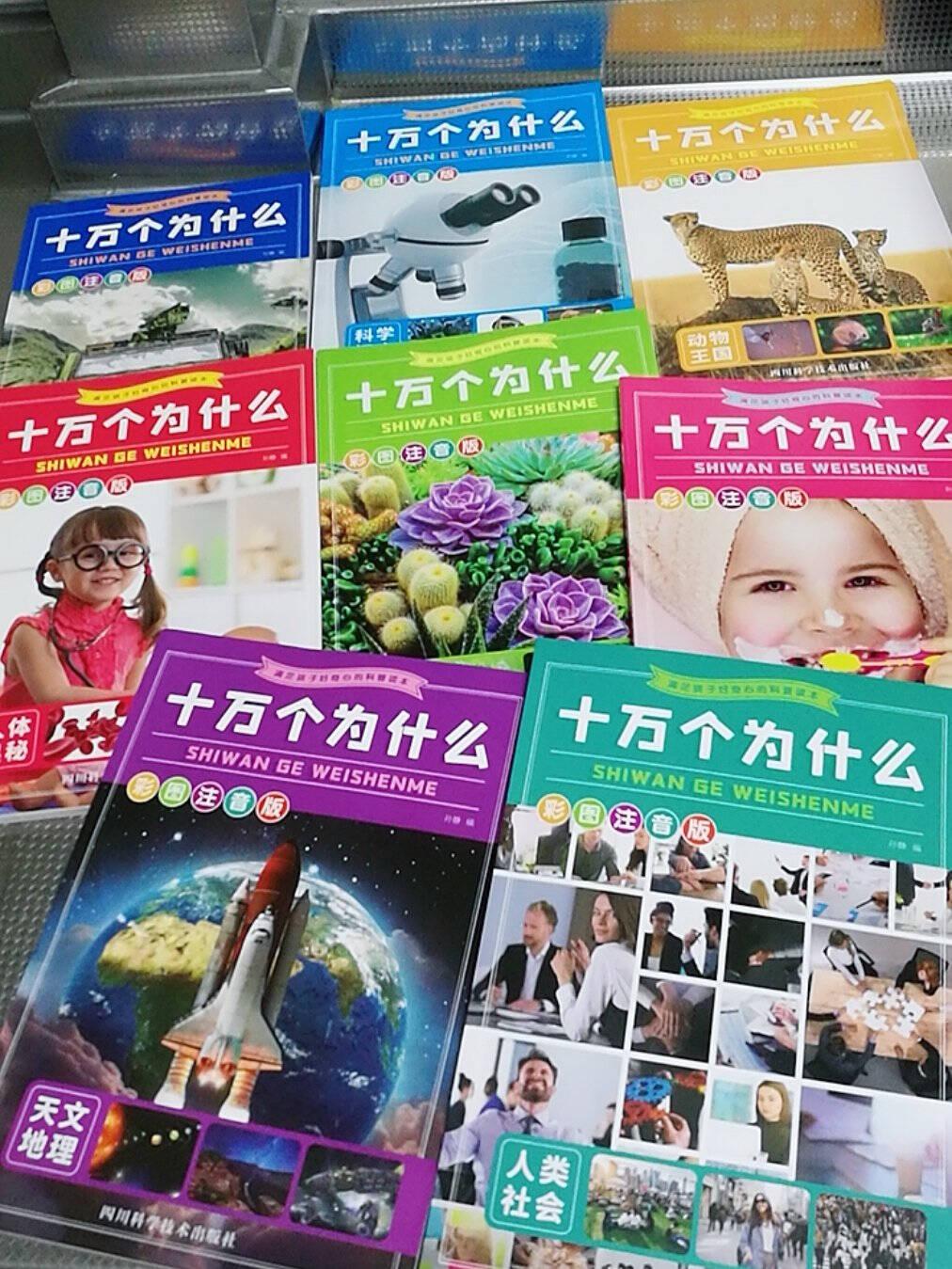 十万个为什么彩图注音版(全8册)四川科学技术出版社孙静编注音读物