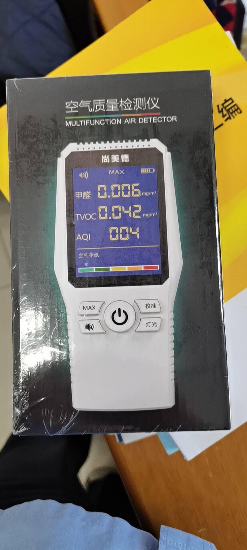 尚美德甲醛检测仪家用TVOC空气质量自监测试仪盒检测仪除甲醛测试仪器充电款检测仪