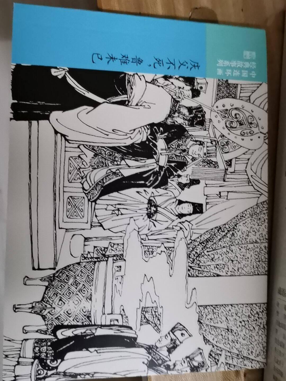 成语故事连环画小人书人民美术学生阅读(套装40册)