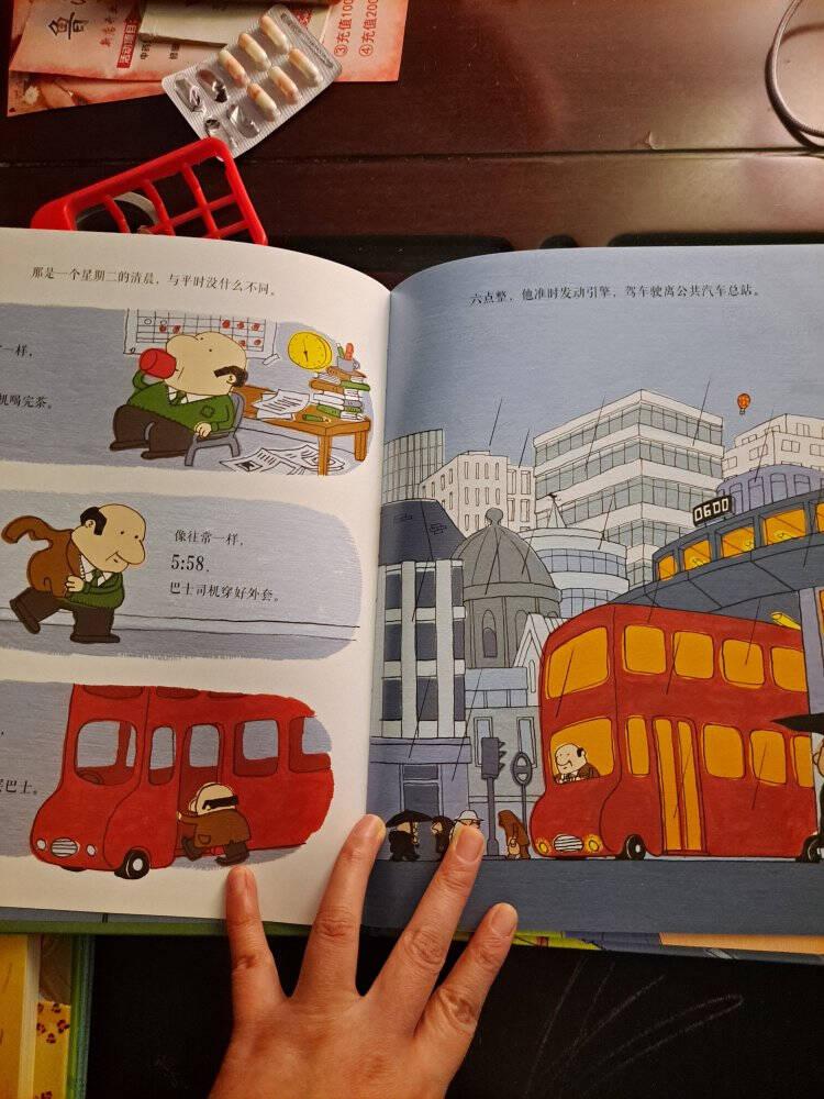 100层的巴士精装新版(麦克米伦世纪童书馆)