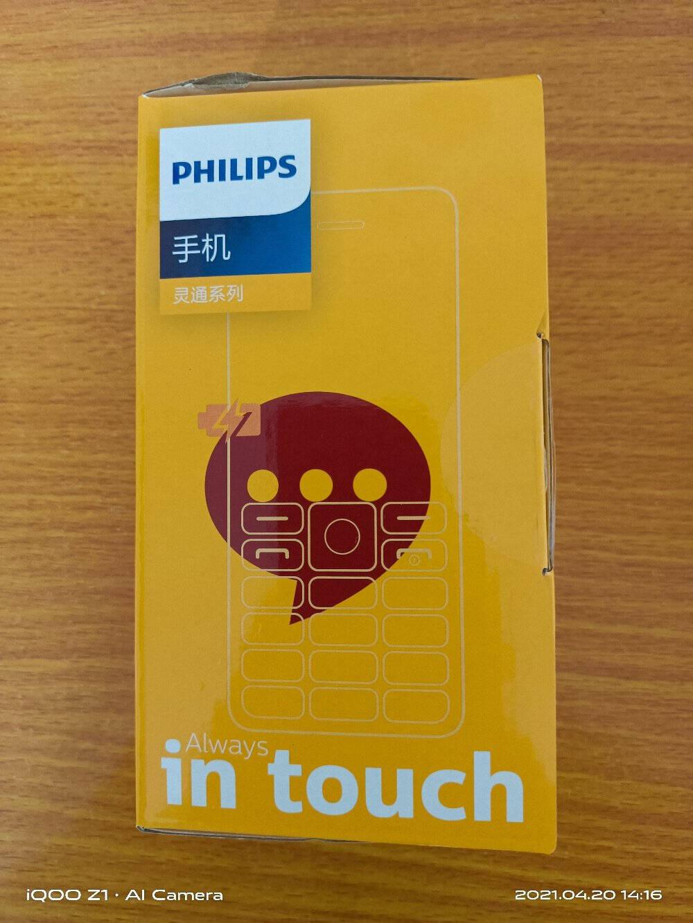 飞利浦(PHILIPS)E506宝石蓝老人手机移动联通电信三网4G直板按键儿童学生商务备用功能机4G老年手机