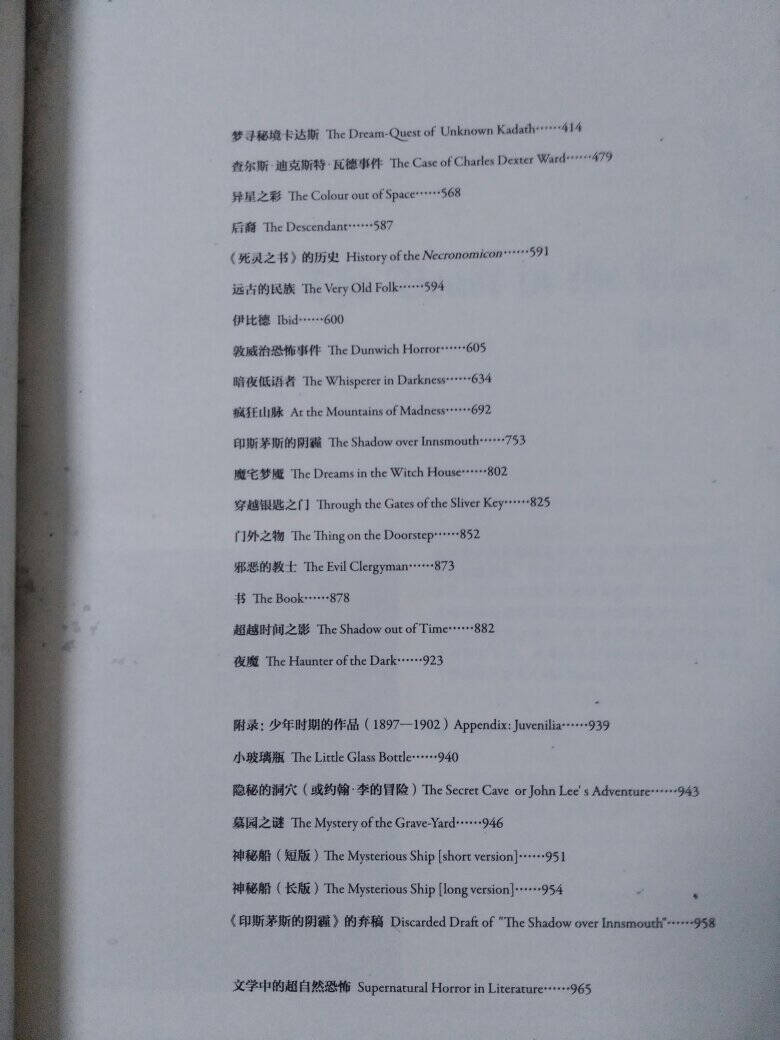 死灵之书:H.P.洛夫克拉夫特小说全集(爱手艺小说全收录!定义20世纪恐怖文化主题和方向的大师之作!)