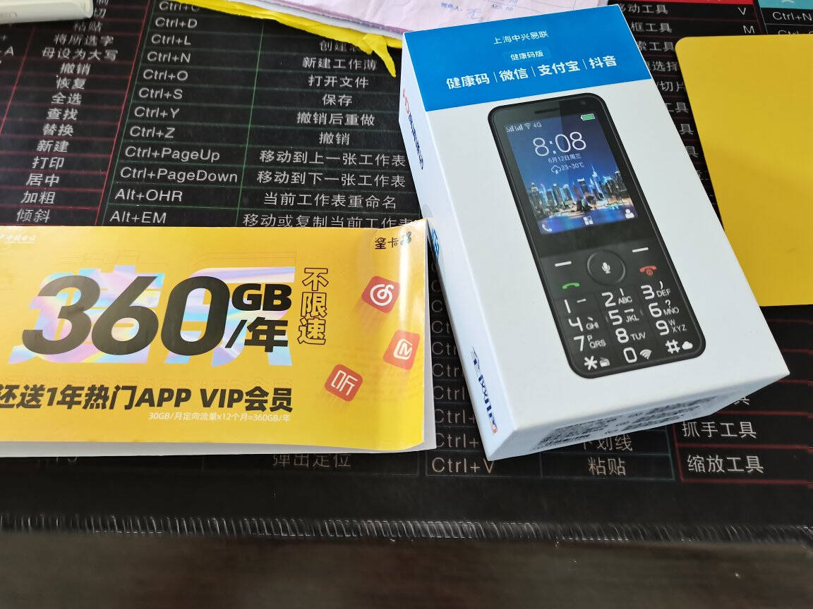 守护宝(上海中兴)K289典雅红支持健康码抖音微信全网通2.8英寸AI智能老人手机4G老人机学生备用老年机