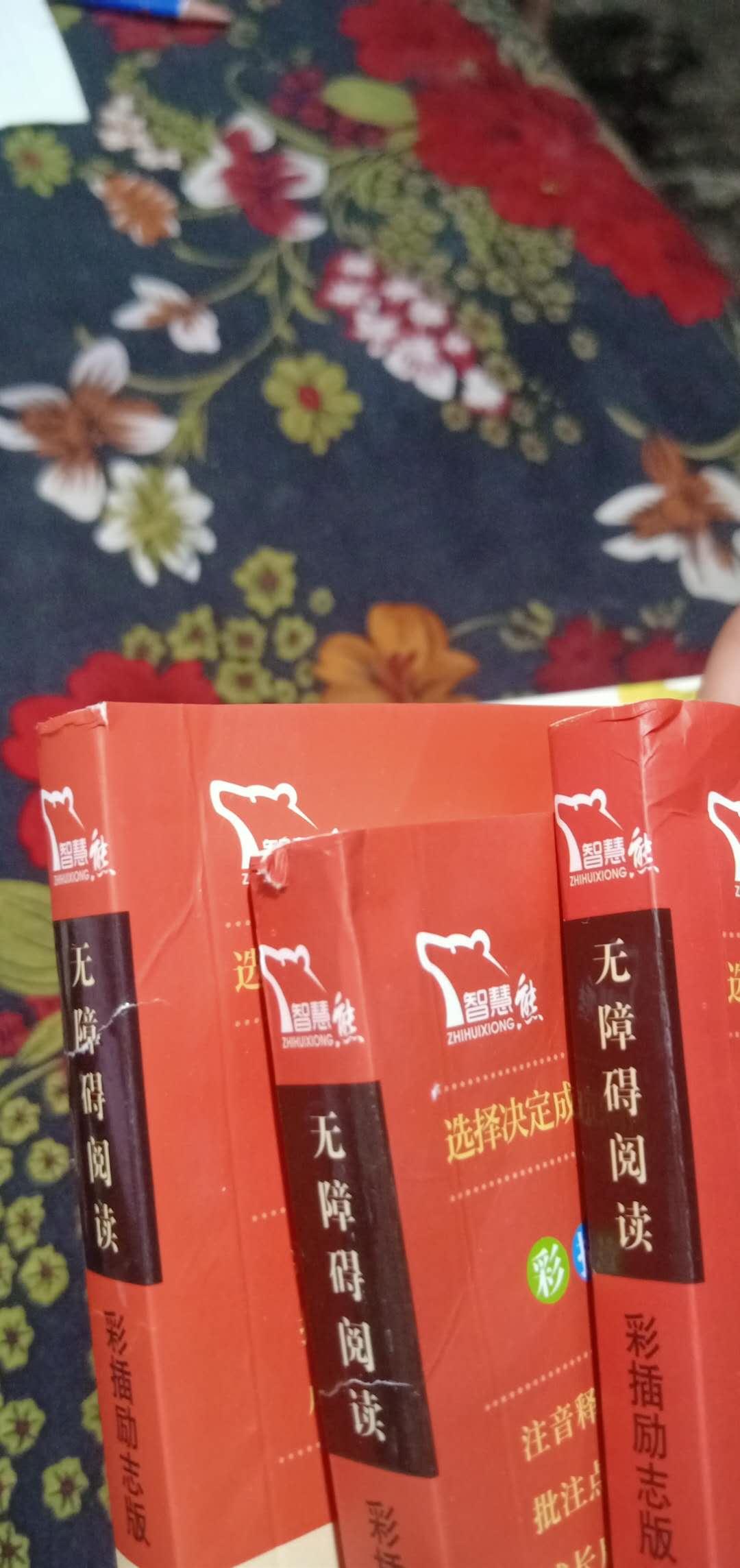 正版四大名著全套小学生版红楼梦原著三国演义三四五六年级下必读课外书西游记水浒传儿童版下册青少年版(四大名著)五年级下册必读