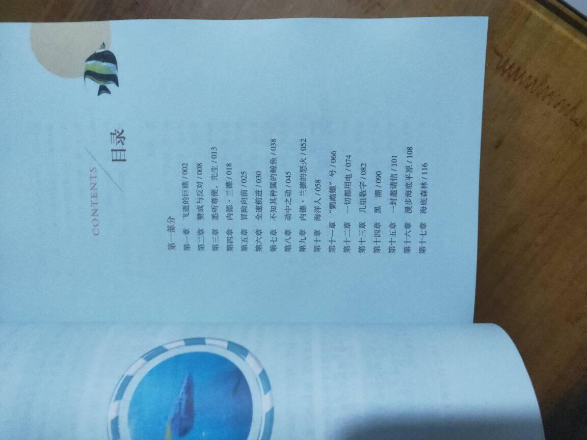 海底两万里七年级下册人教版初一语文推荐课外阅读丛书人民教育出版社