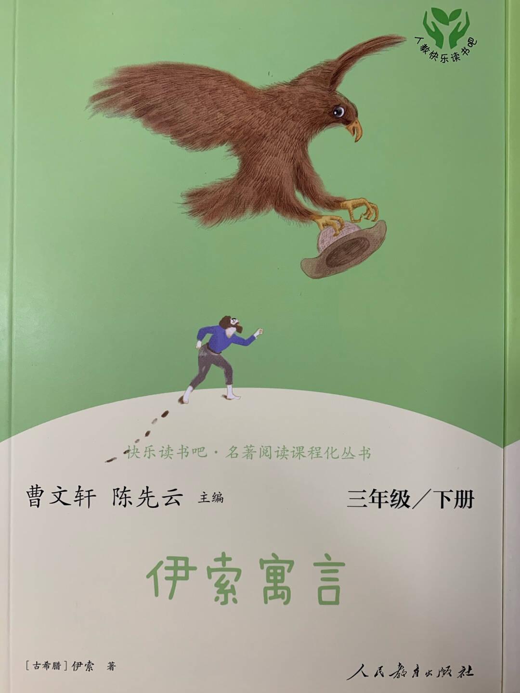 2021快乐读书吧三年级下册课外书必读统编语文人教版伊索寓言中国古代寓言故事克雷洛夫寓言名著阅读书籍
