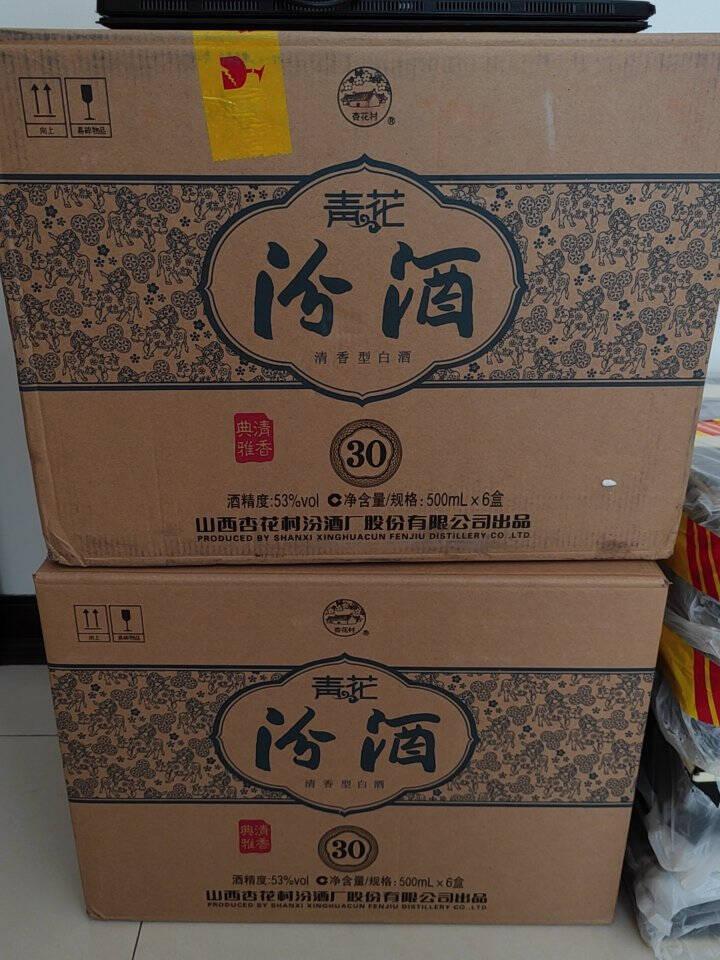 汾酒山西杏花村酒53度青花30500mL*6瓶整箱送礼收藏清香型白酒(新老包装随机发货)