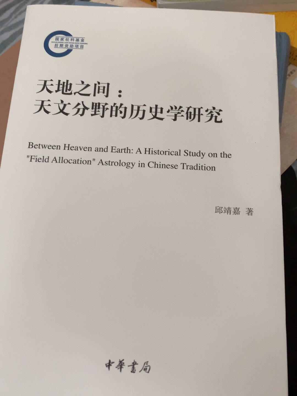 天地之间:天文分野的历史学研究(国家社科基金后期资助项目)