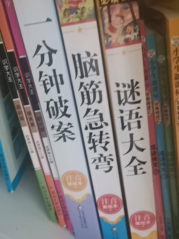 谜语大全脑筋急转弯一分钟破案(3册)注音美绘本著名--语文教师窦桂梅推荐7-10岁小学生