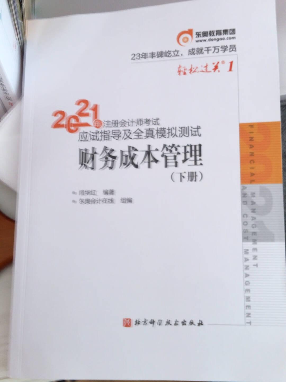 【官方预售】东奥2021年注册会计师考试教材辅导书应试指导及全真模拟测试注会CPA轻松过关1会计