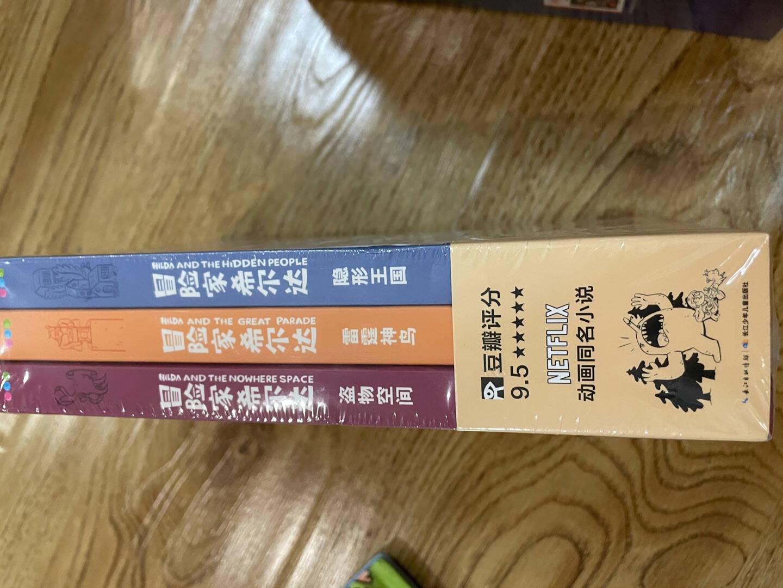 冒险家希尔达套装全3册幻想儿童文学奇幻冒险题材故事小学生一年级二年级三年级四五六年纪必读课外书阅读