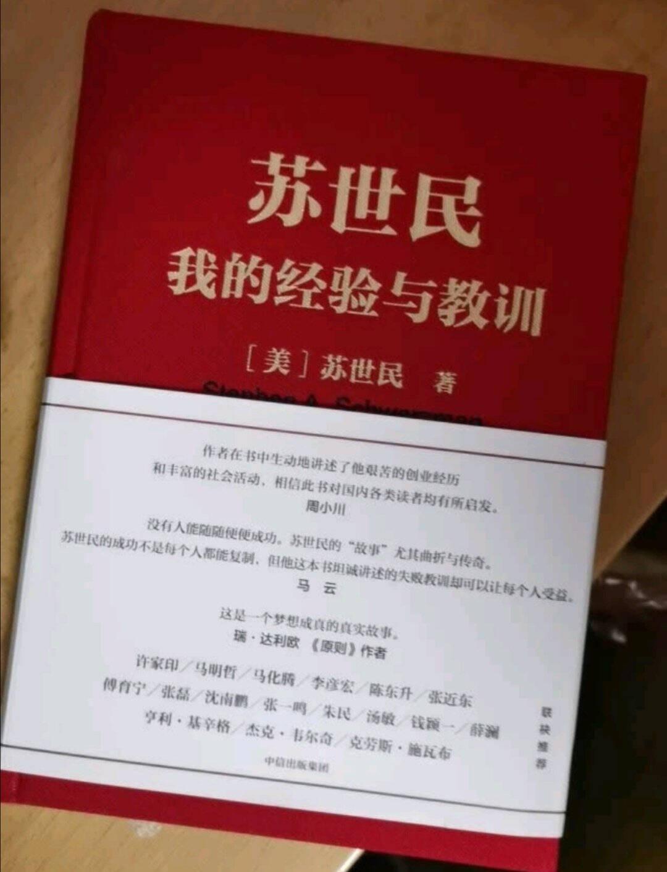 【正版出售】苏世民我的经验与教训苏世民和黑石创始人的投资人生商业管理投资原则苏世民苏世民
