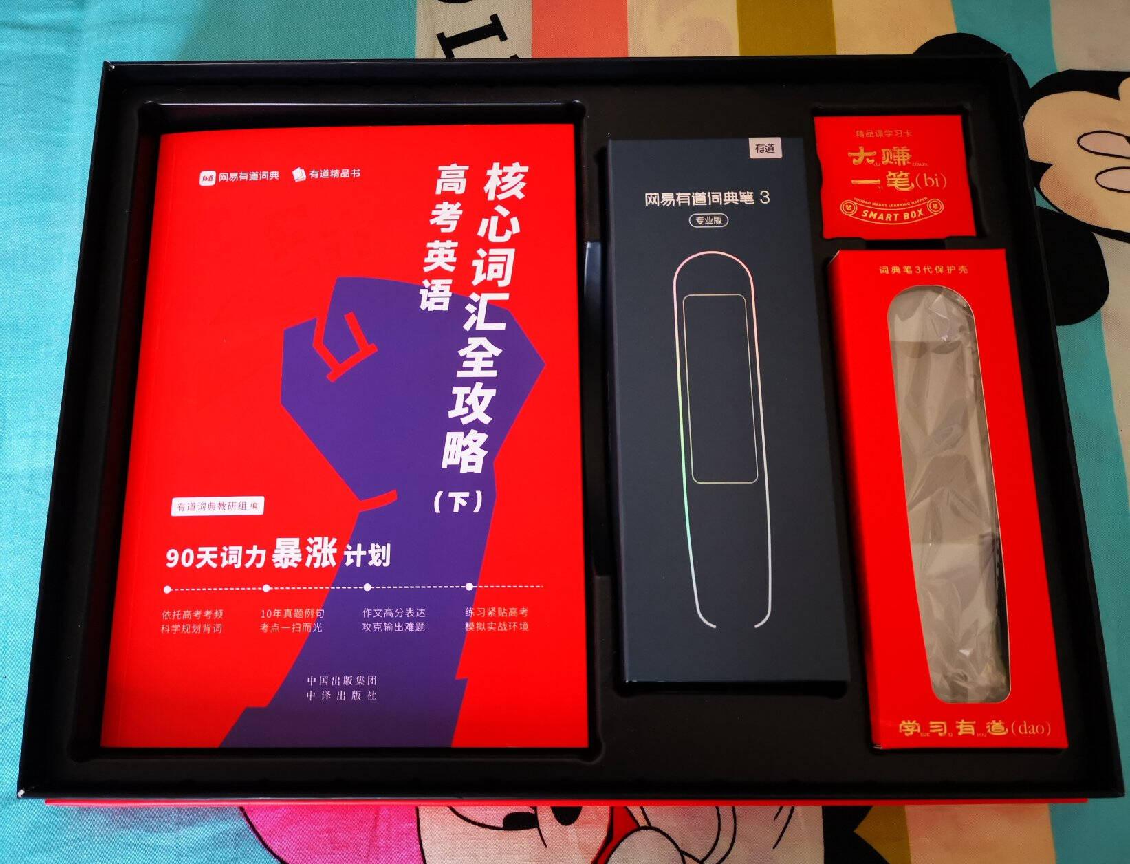 【15天免费试用】网易有道词典笔3.0专业版X3英语点读笔学习机扫描笔英汉电子辞典小学初中高中大学生黑色X3极速版16G(礼盒装包含小米牙刷+蓝牙音箱