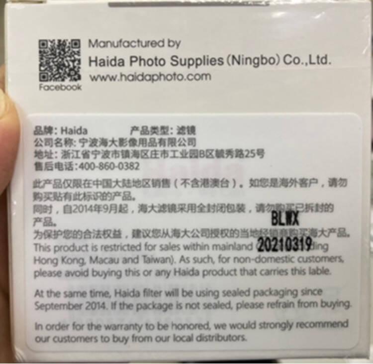 Haida海大NanoProUV镜薄款双面镀膜Clear镜头滤镜保护镜UV58/72/77/82m82mm