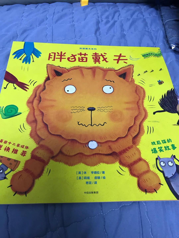 胖猫戴夫系列(套装共3册)胖猫戴夫+真假戴夫+戴夫的早餐废了