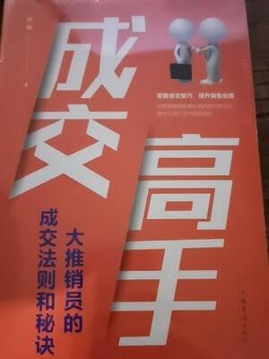 正版2册销售心理学和销售业务这样谈市场营销学营销书籍销售技巧掌握客户心理把话说到客户心里导购推销员房