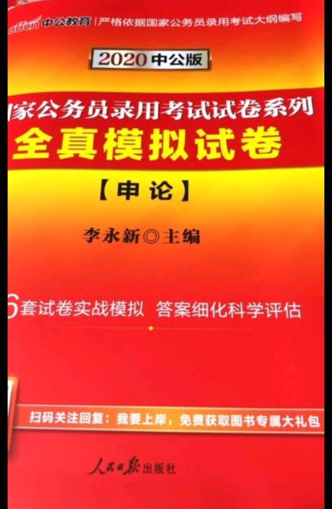 中公教育2022国家公务员录用考试教材:行政职业能力测验+申论(套装2册)