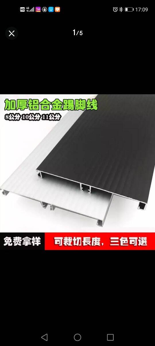 全铝橱柜黑色铝合金地脚线纯铝厨柜底挡板白色踢脚线挡水板定制12cm银色(波纹)