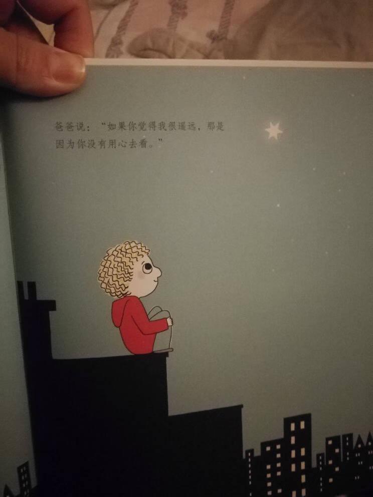幼儿心理安抚绘本(套装全3册)爸爸妈妈,这就是我自己喜欢的+妈妈,你会永远爱我吗+爸爸,我害怕了怎么办