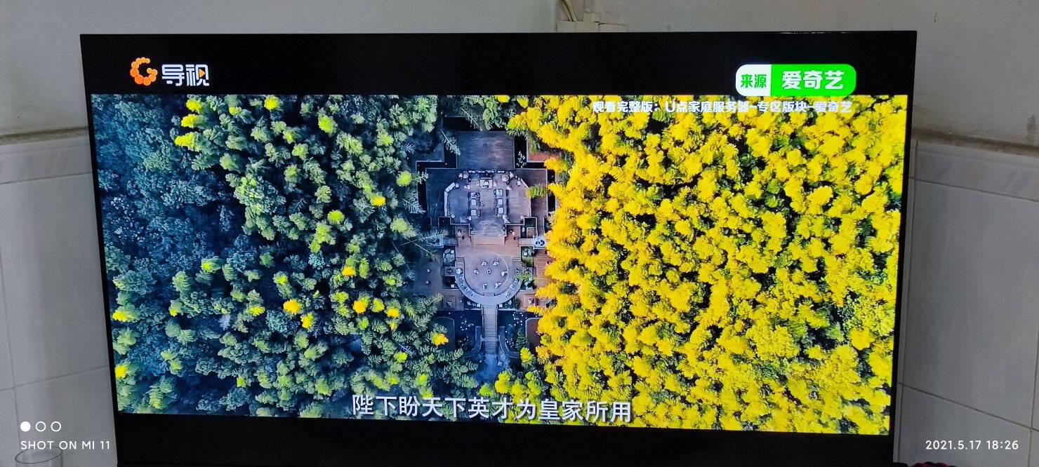 小米电视EA652022款65英寸金属全面屏远场语音逐台校准4K超高清智能教育电视机L65M7-EA