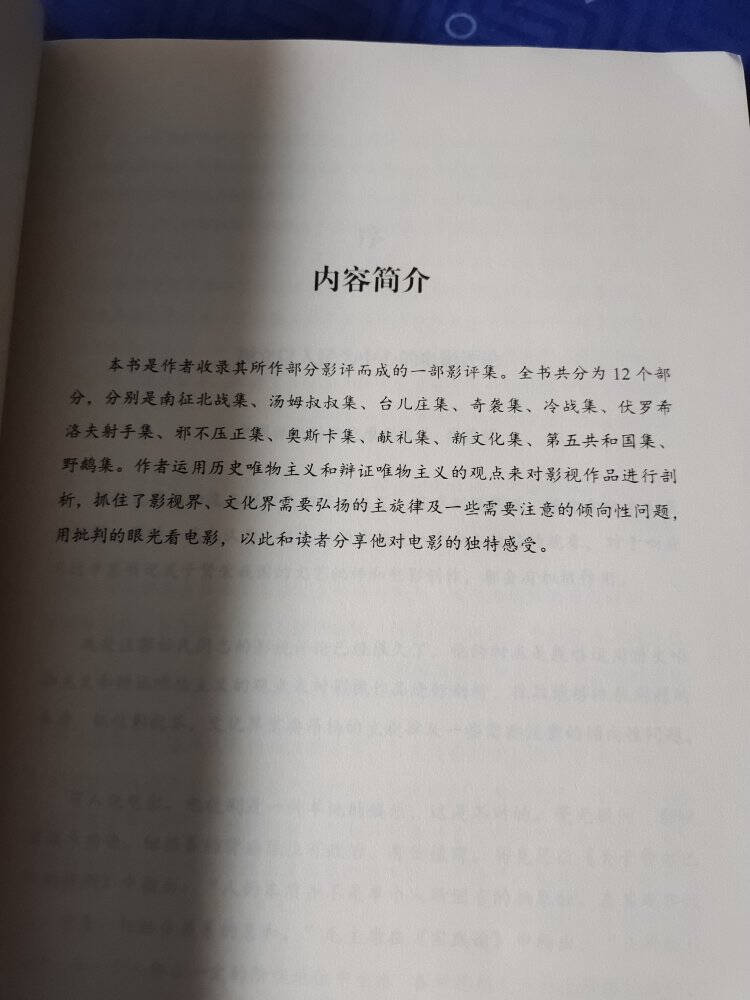南征北战郭松民影视评论自选集