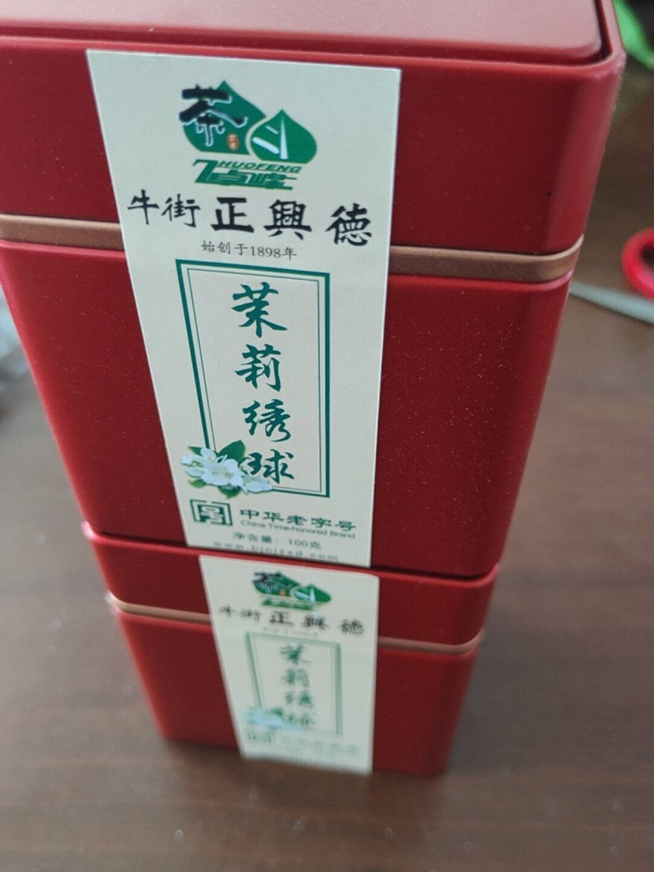 牛街正兴德新茶茶叶茉莉花茶浓香型新茶茉莉绣球龙珠100g